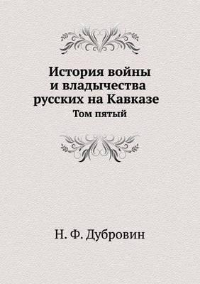 Istoriya Vojny I Vladychestva Russkih Na Kavkaze Tom V