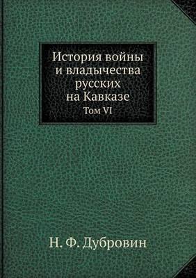 Istoriya Vojny I Vladychestva Russkih Na Kavkaze Tom VI