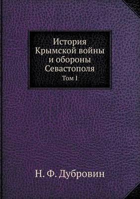 Istoriya Krymskoj Vojny I Oborony Sevastopolya Tom I