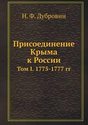 Prisoedinenie Kryma K Rossii Tom I. 1775-1777 Gg
