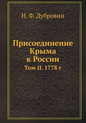 Prisoedinenie Kryma K Rossii Tom II. 1778 G