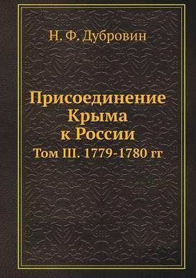 Prisoedinenie Kryma K Rossii Tom III. 1779-1780 Gg