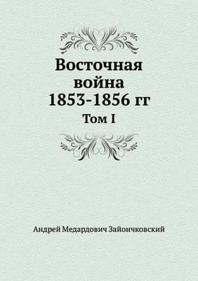 Vostochnaya Vojna 1853-1856 Gg Tom I