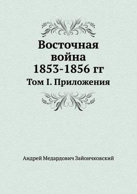 Vostochnaya Vojna 1853-1856 Gg Tom I. Prilozheniya