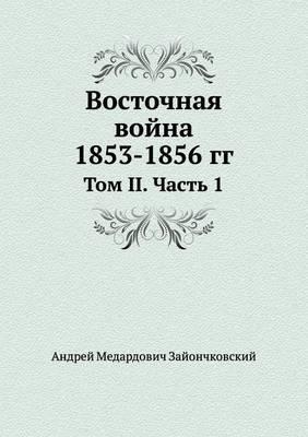 Vostochnaya Vojna 1853-1856 Gg Tom II. Chast' 1