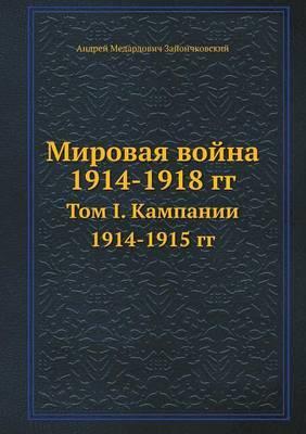 Mirovaya Vojna 1914-1918 Gg Tom I. Kampanii 1914-1915 Gg