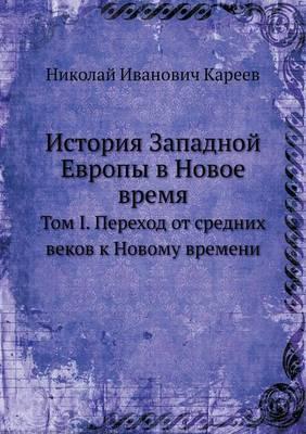 Istoriya Zapadnoj Evropy V Novoe Vremya Tom I. Perehod OT Srednih Vekov K Novomu Vremeni