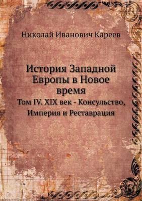 Istoriya Zapadnoj Evropy V Novoe Vremya Tom IV. XIX Vek - Konsul'stvo, Imperiya I Restavratsiya