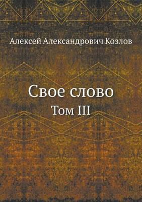 Svoe Slovo Tom III
