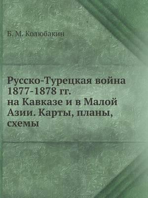 Russko-Turetskaya Vojna 1877-1878 Gg. Na Kavkaze I V Maloj Azii. Karty, Plany, Shemy