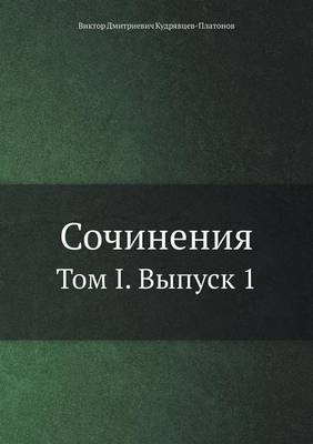 Sochineniya Tom I. Vypusk 1