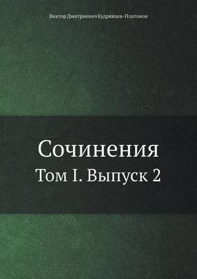 Sochineniya Tom I. Vypusk 2