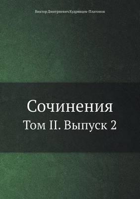 Sochineniya Tom II. Vypusk 2