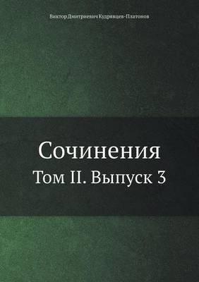 Sochineniya Tom II. Vypusk 3