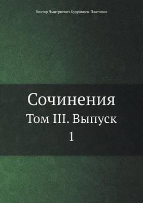 Sochineniya Tom III. Vypusk 1