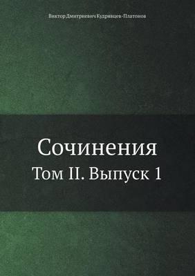 Sochineniya Tom II. Vypusk 1