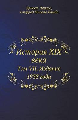 Istoriya XIX Veka Tom VII. Izdanie 1938 Goda
