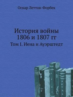 Istoriya Vojny 1806 I 1807 Gg Tom I. Iena I Auershtedt