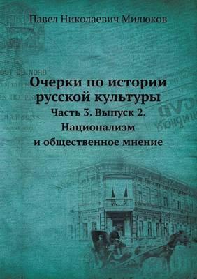 Ocherki Po Istorii Russkoj Kul'tury Chast' 3. Vypusk 2. Natsionalizm I Obschestvennoe Mnenie