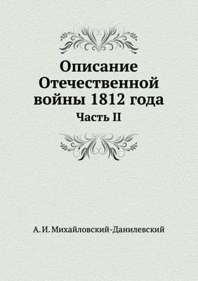 Opisanie Otechestvennoj Vojny 1812 Goda Chast' II