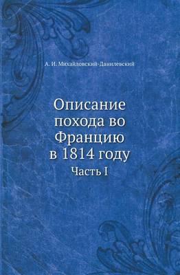 Opisanie Pohoda Vo Frantsiyu V 1814 Godu Chast' I
