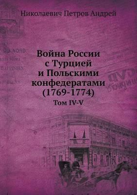 Vojna Rossii S Turtsiej I Pol'skimi Konfederatami (1769-1774) Tom IV-V
