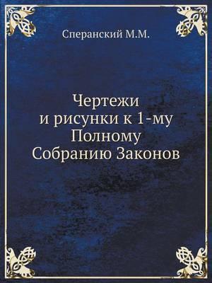 Chertezhi I Risunki K 1-Mu Polnomu Sobraniyu Zakonov
