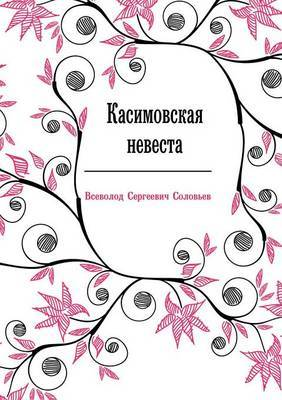 Kasimovskaya Bride