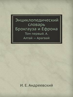 Entsiklopedicheskij Slovar' Brokgauza I Efrona Tom Ia. Altaj - Aragvaj