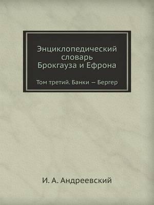 Entsiklopedicheskij Slovar' Brokgauza I Efrona Tom Tretij. Banki - Berger