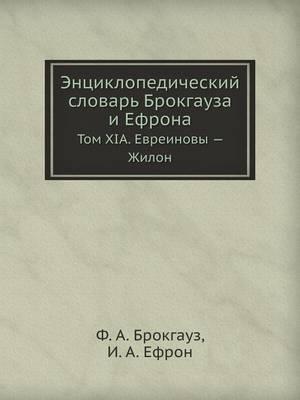 Entsiklopedicheskij Slovar' Brokgauza I Efrona Tom Xia. Evreinovy - Zhilon