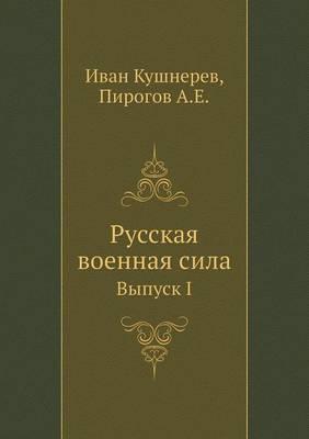 Russkaya Voennaya Sila Vypusk I
