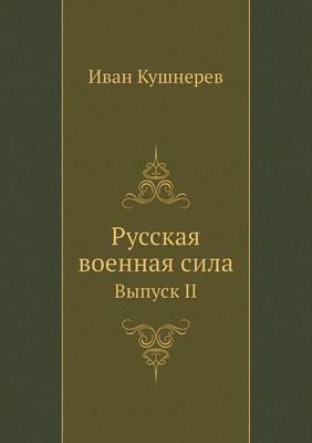 Russkaya Voennaya Sila Vypusk II