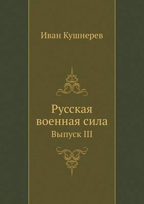 Russkaya Voennaya Sila Vypusk III