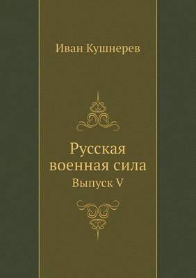 Russkaya Voennaya Sila Vypusk V