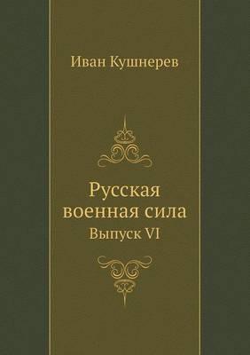 Russkaya Voennaya Sila Vypusk VI