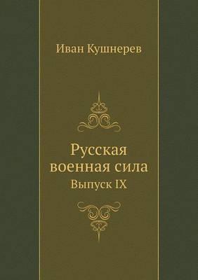 Russkaya Voennaya Sila Vypusk IX