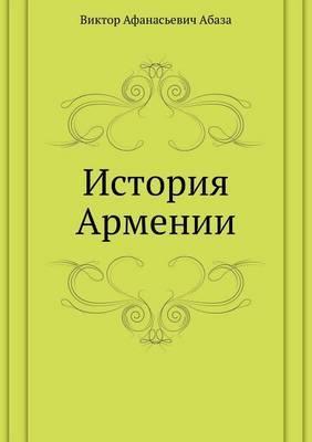 Istoriya Armenii
