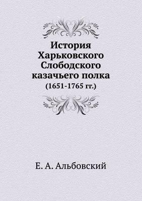 Istoriya Har'kovskogo Slobodskogo Kazach'ego Polka (1651-1765 Gg.)