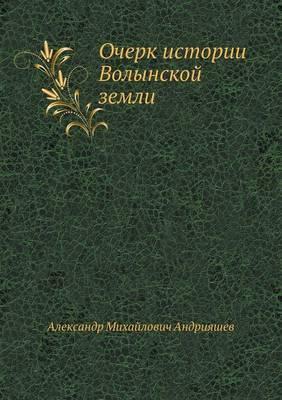 Ocherk Istorii Volynskoj Zemli