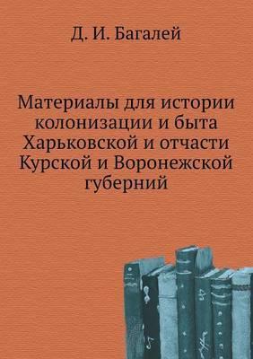 Materialy Dlya Istorii Kolonizatsii I Byta Har'kovskoj I Otchasti Kurskoj I Voronezhskoj Gubernij