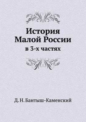 Istoriya Maloj Rossii V 3-H Chastyah