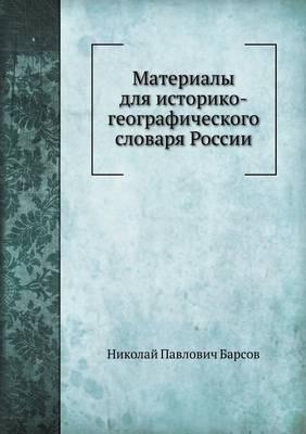 Materialy Dlya Istoriko-Geograficheskogo Slovarya Rossii