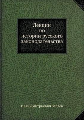 Lektsii Po Istorii Russkogo Zakonodatel'stva