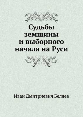 Sud'by Zemschiny I Vybornogo Nachala Na Rusi