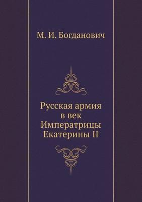 Russkaya Armiya V Vek Imperatritsy Ekateriny II
