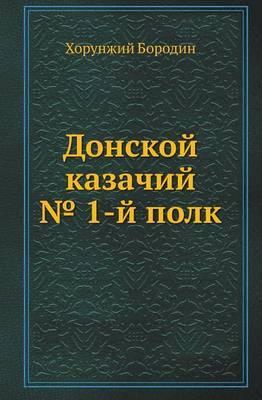 Donskoj Kazachij 1-J Polk