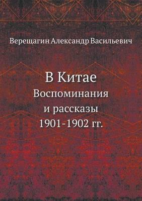 V Kitae Vospominaniya I Rasskazy 1901-1902 Gg.