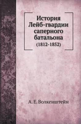 Istoriya Lejb-Gvardii Sapernogo Batal'ona (1812-1852)