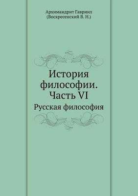 Istoriya Filosofii. Chast' VI Russkaya Filosofiya
